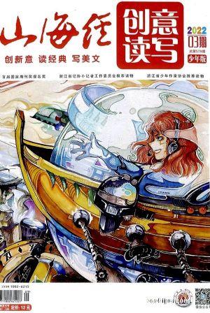 山海经少年版(想象作文)(半年共6期)(杂志订阅)