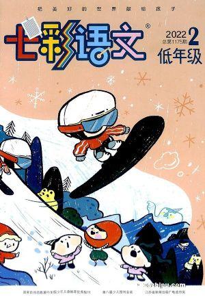 七彩语文低年级版(半年共6期)(杂志订阅)
