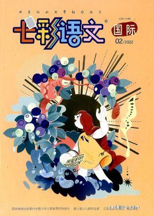 七彩语文国际版(半年共6期)(杂志订阅)
