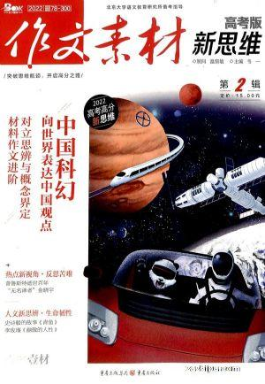 作文素材壹图壹材(1季度共3期)(杂志订阅)