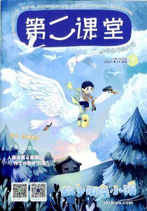 第二课堂小学版C版(半年共6期)(杂志订阅)
