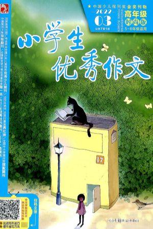 小学生优秀作文高年级时尚版(5-6年级)(半年共6期)(杂志订阅)