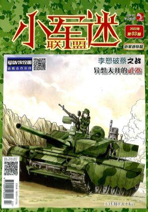 小军迷联盟(原战争传奇)(1季度共3期)(杂志订阅)