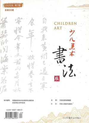 少儿美术书法版(半年共6期)(杂志订阅)