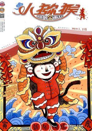 小獼猴智力畫刊(法國白羚羊版權合作)(1季度共3期)(雜志訂閱)