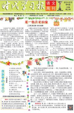 (苏教版)时代学习报语文周刊二年级(半年共26期)(杂志订阅)