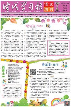 (苏教版)时代学习报语文周刊六年级(半年共26期)(杂志订阅)
