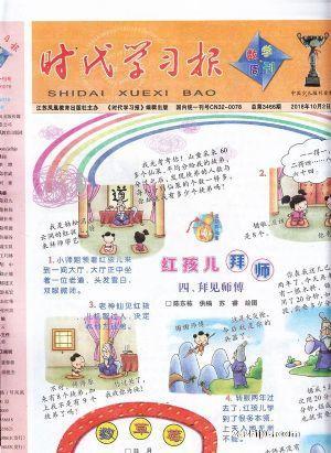 (苏教版)时代学习报数学周刊二年级(半年共26期)(杂志订阅)