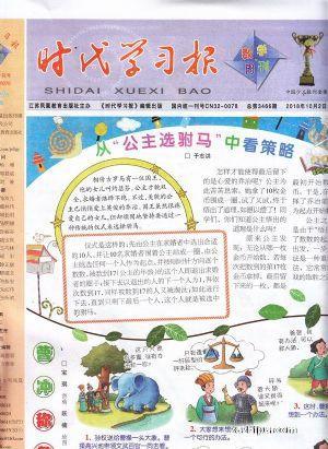 (人教版)时代学习报数学周刊三年级(半年共26期)(杂志订阅)