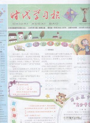 (苏教版)时代学习报数学周刊六年级(半年共26期)(杂志订阅)