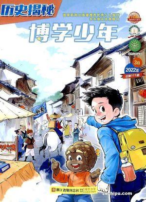博学少年 历史揭秘(半年共6期)(杂志订阅)