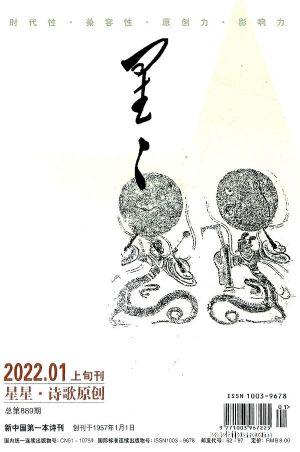 星星诗刊上旬诗歌原创版(1年共12期)(杂志订阅)