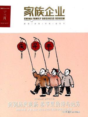 家族企业(半年共6期)(杂志订阅)