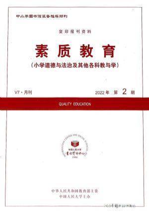 素质教育(半年共6期)(杂志订阅)