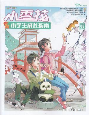 小雪花(小学生成长指南)(半年共6期)(杂志订阅)