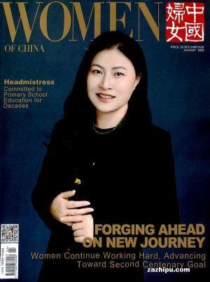 WOMEN OF CHINA 中国妇女英文月刊(半年共6期)(杂志订阅)