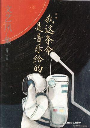 文艺风象(半年共6期)(杂志订阅)