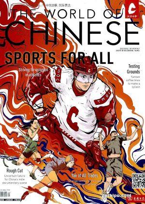 汉语世界THE WORLD OF CHINESE (半年共3期)(杂志订阅)