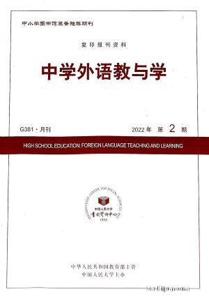 中学外语教与学(半年共6期)(杂志订阅)