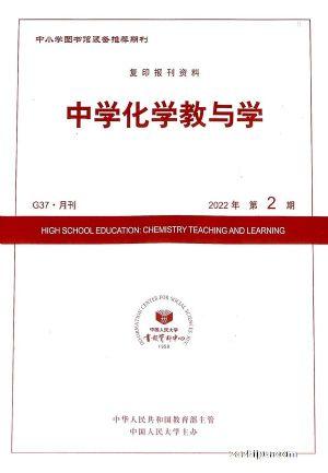 中学化学教与学(半年共6期)(杂志订阅)