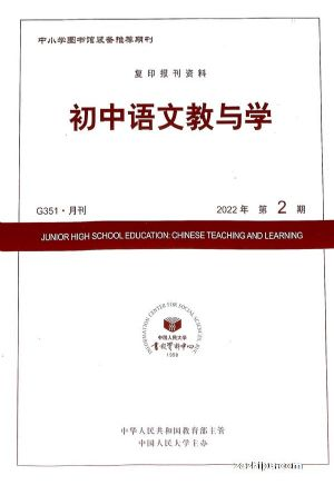 初中语文教与学(半年共6期)(杂志订阅)