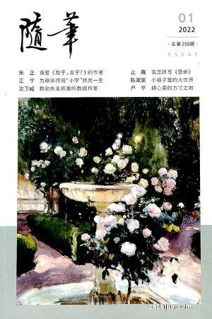 随笔(半年共3期)(杂志订阅)