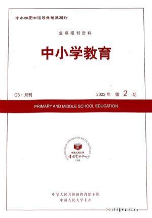 中小学教育(半年共6期)(杂志订阅)