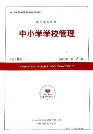 中小学学校管理(半年共6期)(杂志订阅)