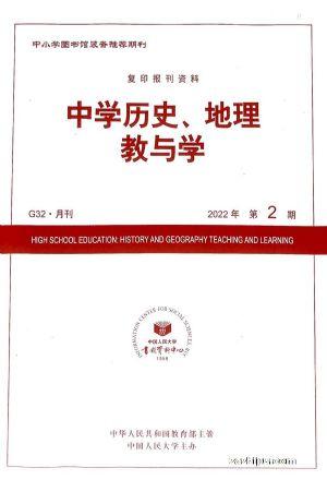 中学历史地理教与学(半年共6期)(杂志订阅)