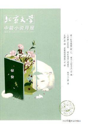 北京文學 中篇小說月報 (1季度年共3期)(雜志訂閱)