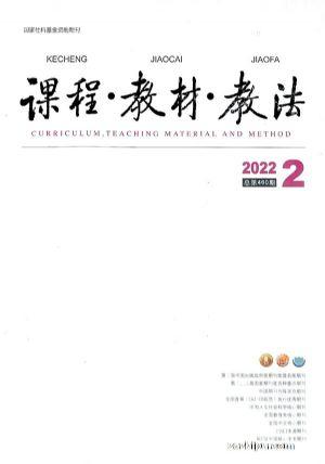 课程教材教法(半年共6期)(杂志订阅)