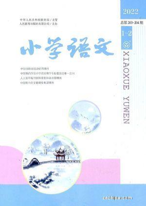 小学语文(半年共6期)(杂志订阅)