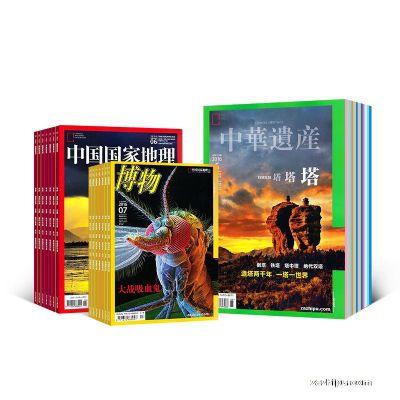 中国国家地理+中华遗产+博物三刊组合订阅(1年共12期)(杂志订阅)