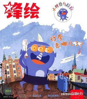 锋绘故事飞船(1年共23期)(杂志订阅)