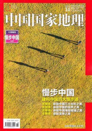 【现货】慢步中国(上) 构建中国四大漫步道  中国国家地理2016年10月特刊(APP下单15元包邮)