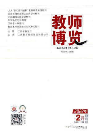 教师博览科研版(半年共6期)(杂志订阅)