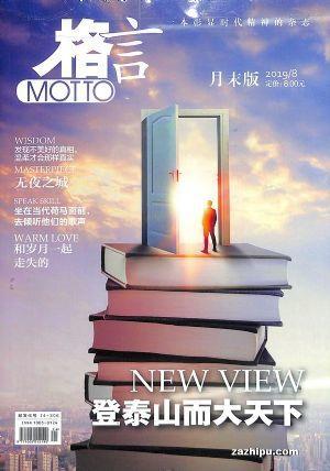 格言月末版(1年共12期)(杂志订阅)