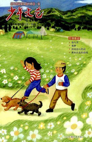 少年文艺(上海)(半年共6期)(杂志订阅)