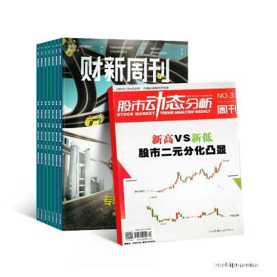 股市动态分析+财新周刊(1年共50期)(杂志订阅)(期期包邮每月快递4次)(杂志铺69折特惠促销)