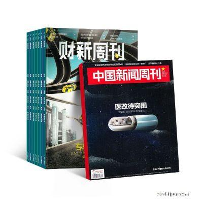 中国新闻周刊+财新周刊(1年共50期)(杂志订阅)(期期包邮每月快递4次)
