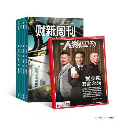 财新周刊(1年共50期)+南方人物周刊(1年共50期)两刊组合订阅(期期包邮每月快递4次)
