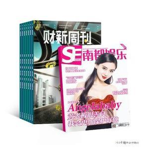 财新周刊(1年共50期)+南都娱乐周刊(1年共50期)两刊组合订阅(期期包邮每月快递4次)