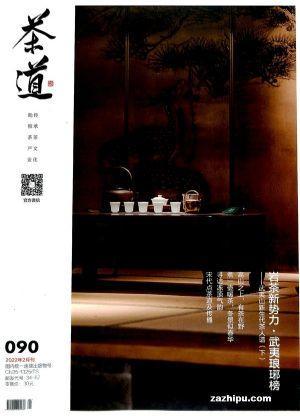 茶道(1年共12期)(杂志订阅)