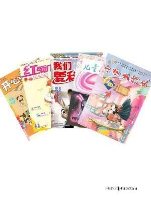 [捐刊1帮1]捐给山区孩子的爱心包(半年杂志)-小学低年级