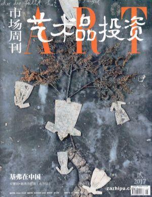 艺术品投资(1年共12期)(杂志订阅)