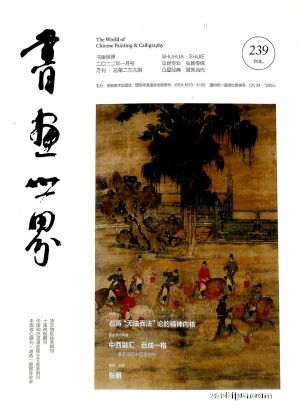 书画世界(1年共12期)(杂志订阅)