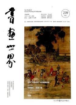 书画世界(1年共12期)(大发快3官方网订阅)
