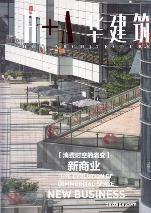 H+A华建筑(1年共6期)(杂志订阅)