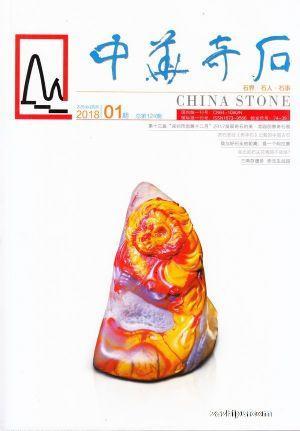 中华奇石(半年共6期)(杂志订阅)