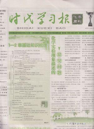 (上教版)时代学习报化学周刊九年级(1年共52期)(杂志订阅)(限江苏省外)